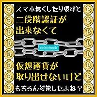 『 仮想通貨 アルトコイン ビギナーズガイド 』( 8steps / 10min ) - 自滅・防犯 セキュリティ (Coincheck) の巻 -『 (裏) コインを盗まれるバカ、取り出せなくなるアホ 』- コインチェックはまだやるな! の巻 -