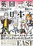 英国一家、日本を食べる / マイケル・ブース のシリーズ情報を見る