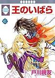 王のいばら(6) (冬水社・いち*ラキコミックス) (いち・ラキ・コミックス)