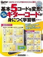 基本5コードを変形! あらゆるギター・コードが身につく学習帳 (CD付) (ギター・マガジン)