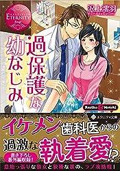過保護な幼なじみ—Ruriko & Motoki (エタニティ文庫 エタニティブックス Rouge)