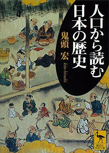 人口から読む日本の歴史 (講談社学術文庫)の詳細を見る
