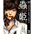 蟲姫 2 (ヤングジャンプコミックスDIGITAL)
