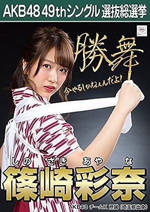 【篠崎彩奈 AKB48 チームK】 AKB48 願いごとの持ち腐れ 劇場盤 特典 49thシングル 選抜総選挙 ポスター風 生写真