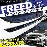 ホンダ フリード GB5 GB6 新型フリード ハイブリッド GB7 GB8 リアバンパー プロテクター ステップガード スカッフプレート リア ステップ カバー 外装 ドレスアップ アクセサリー カスタム パーツ 4P ブラック ステンレス
