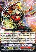 カードファイトヴァンガードG 第10弾「剣牙激闘」/G-BT10/032 サベイジ・ミスティック R