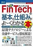 図解入門ビジネス 最新FinTechの基本と仕組みがよ~くわかる本 -
