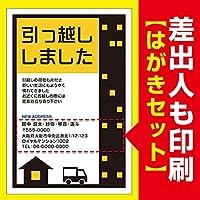 【差出人印刷込み 30枚】引越報告はがき・転居お知らせ MSA-04 引っ越し ハガキ 葉書