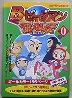 B(ボンバーマン)ビーダマン爆外伝―ハイパーTVアニメコミック (Vol.0)