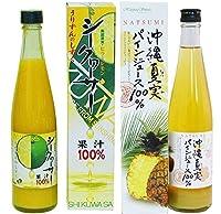 シークヮーサー果汁100% & 沖縄夏美 パインジュース100% 各500ml×4セット MGあさひ 香りのよいシークワーサー果汁とパインジュース 沖縄土産にもおすすめ