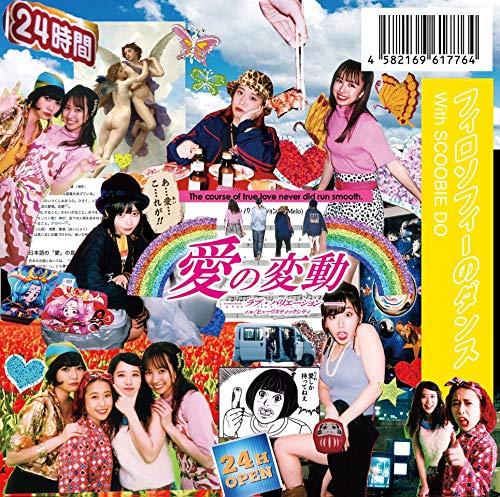 ラブ・バリエーション with SCOOBIE DO/ヒューリスティック・シティ
