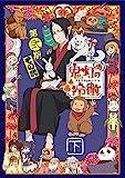 「鬼灯の冷徹」第弐期その弐 DVD BOX 下巻(期間限定版)[DVD]