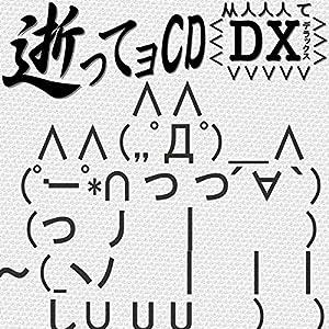 逝ってョCDDX