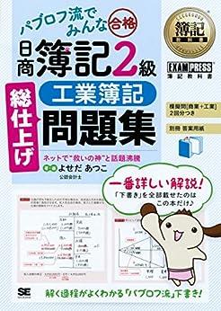 [よせだあつこ]の簿記教科書 パブロフ流でみんな合格 日商簿記2級 工業簿記 総仕上げ問題集