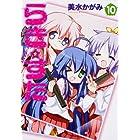 らき☆すた (10) (角川コミックス)