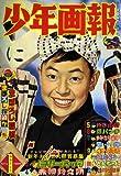 少年画報 昭和35年正月号―スペシャルBOX