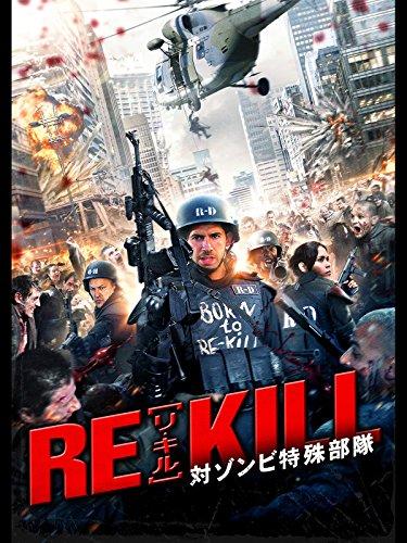 RE KILL[リ・キル]対ゾンビ特殊部隊