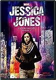 マーベル/ジェシカ・ジョーンズ シーズン1 Part2 [DVD] -