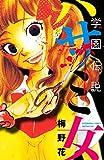 学園伝説 ハサミ女 (別冊フレンドコミックス)