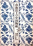南海出土の中国陶磁 (1979年)