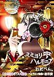 ミミヨリハルモニア【分冊版】 13 - ヘッドホンガールズコレクション - STAX編 第3話 (ガムコミックスプラス)