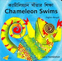 Chameleon Swims: Bengali-english