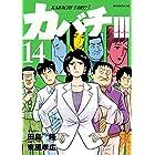 カバチ!!! -カバチタレ!3-(14) (モーニングコミックス)