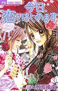 今日、恋をはじめます(3) (フラワーコミックス)