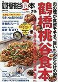 ぴあ鶴橋桃谷食本 2016 肉の煙が食欲そそる、旨いもんだらけの街 (ぴあMOOK関西)