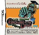 「ゾンビ式 英語力蘇生術 ENGLISH OF THE DEAD」の画像