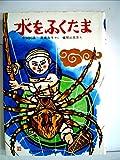 水をふくたま―中国民話 (1980年) (こどものための世界名作童話)