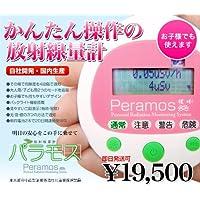 パラモス 放射線測定器 放射能測定器 放射線量計 ガイガーカウンター