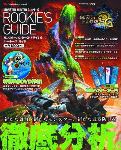モンスターハンター3(トライ)G ルーキーズ・ガイド (エンターブレインムック)の詳細を見る