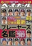 週刊ベースボール 2019年 08/26号 [雑誌] 画像