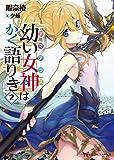 幼い女神はかく語りき2 (講談社ラノベ文庫)