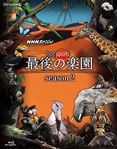NHKスペシャル ホットスポット 最後の楽園 season2 Blu-ray DISC 1 -