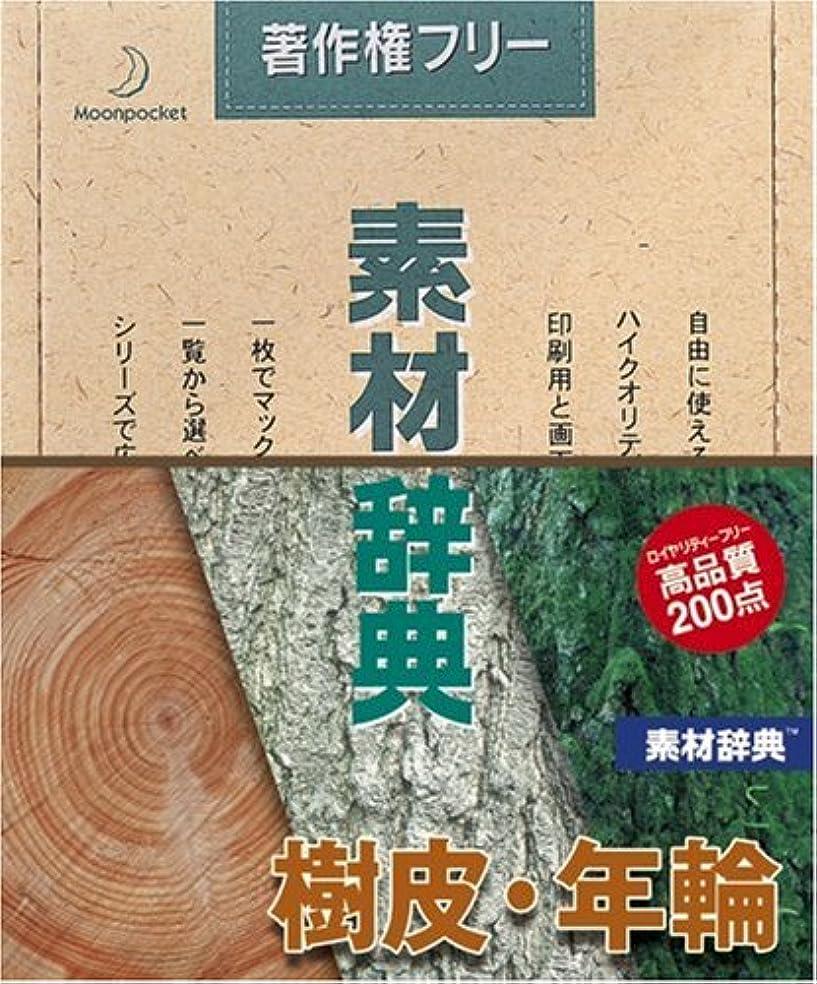 交通渋滞財産代わって素材辞典 Vol.16 樹皮?年輪編