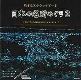 日本の名所めぐり 2―旅するスクラッチアート ([バラエティ])