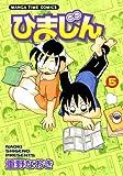 ひまじん 5 (まんがタイムコミックス)