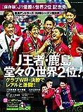 鹿島アントラーズ J1優勝&世界2位 記念号 (サッカーマガジン1月号増刊)