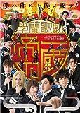 學蘭歌劇『帝一の國』[DVD]