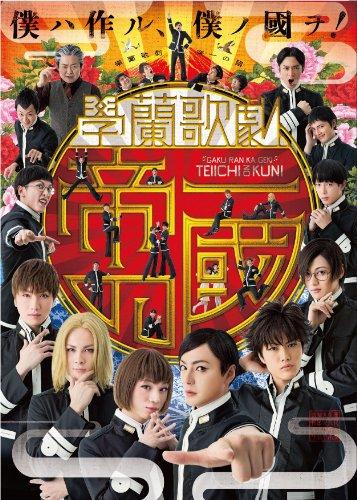學蘭歌劇 『帝一の國』 [DVD]
