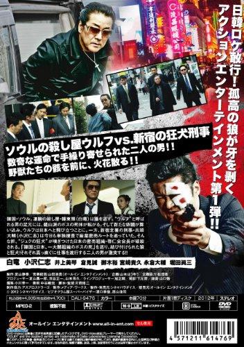 阿修羅への道 [DVD]