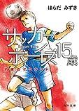 サッカーボーイズ 15歳 約束のグラウンド (角川文庫)