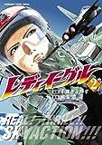 レディイーグル(2)<レディイーグル> (カドカワデジタルコミックス)
