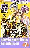 蜜×蜜ドロップス 7 (少コミフラワーコミックス)