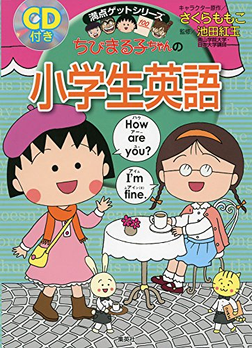 満点ゲットシリーズ ちびまる子ちゃんの小学生英語