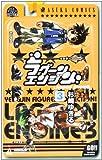 ラグーンエンジン 第3巻 (あすかコミックス)