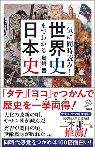 一気に同時読み! 世界史までわかる日本史 (SB新書)の詳細を見る