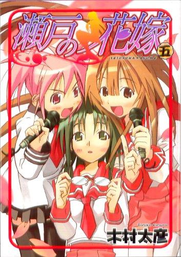 瀬戸の花嫁 5 (ガンガンWINGコミックス)の詳細を見る